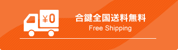 合鍵全国送料無料 Free Shipping